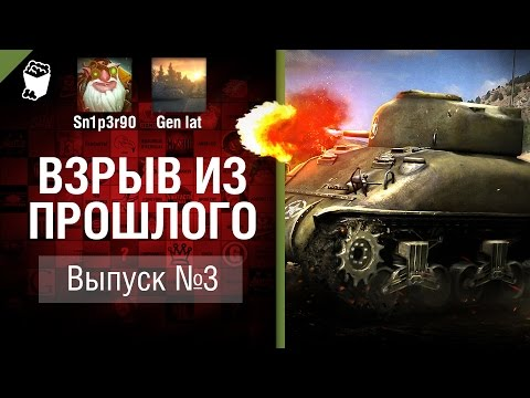 Квас как танк? Взрыв из прошлого №3 World of Tanks
