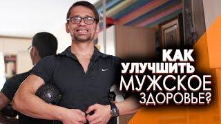 Упражнения ДЛЯ МОЩНОЙ ПОТЕНЦИИ!!