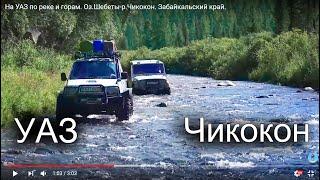 4k(UHD) Дорога домой. Оз.Шебеты-р.Чикокон.