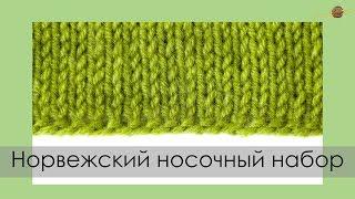 НОРВЕЖСКИЙ НОСОЧНЫЙ НАБОР СПИЦАМИ. Уроки вязания спицами || НАЧНИ ВЯЗАТЬ!