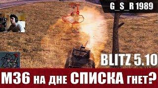 Wot Blitz - Похоже годный танк . M36 Jackson песочный нагибатор - World Of Tanks Blitz  Wotb