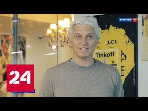 Ошибся в 3333 раза: за что преследуют российского банкира Тинькова - Россия 24
