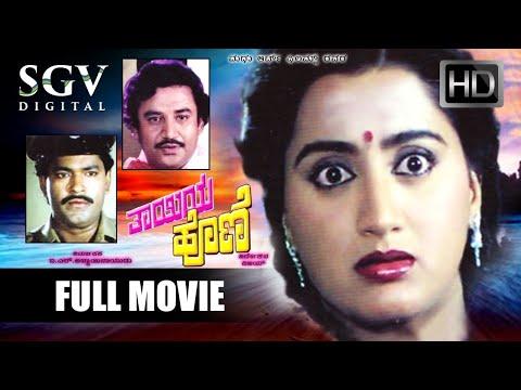 Thayiya Hone – ತಾಯಿಯ ಹೊಣೆ   Kannada Full HD Movie   Ashok, Sumalatha, Charanraj   Family Movie