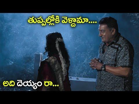 తుప్పల్లోకి-వెళ్దామా..|-prudhvi-raj-&-posani-hilarious-comedy-|-desamudurs-movie-comedy-scenes