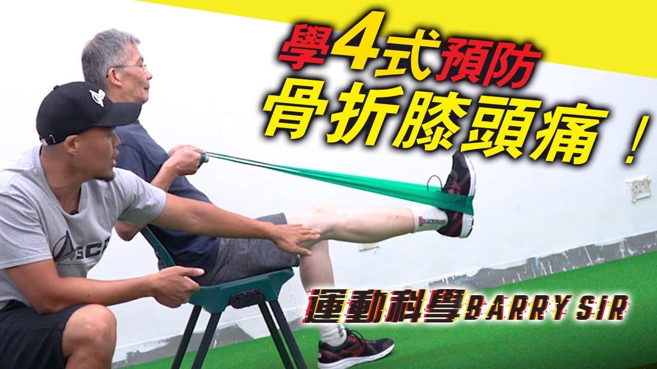 老人膝痛有原因?!學「4式」增強下肢肌肉+平衡 預防骨折!│肌力訓練│大腿│臀部│《運動科學Barry Sir ...