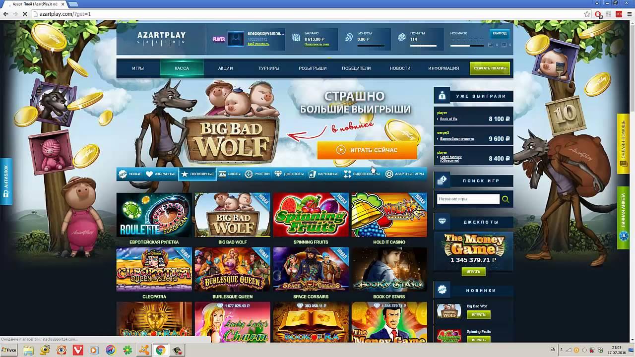 Азартні ігри грати безкоштовно і без реєстрації