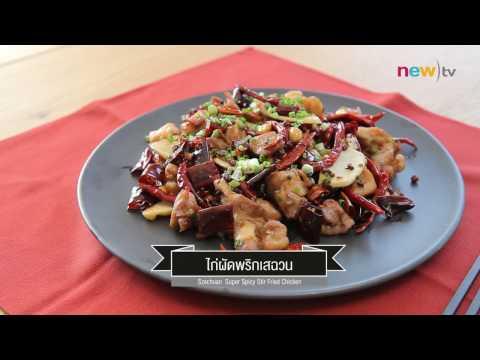 EP.130 - บอินเตอร์  : ไก่ผัดซอสพริกเกาหลีราดชีส