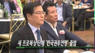 새 프로복싱 단체 한국권투연맹 출범 / YTN