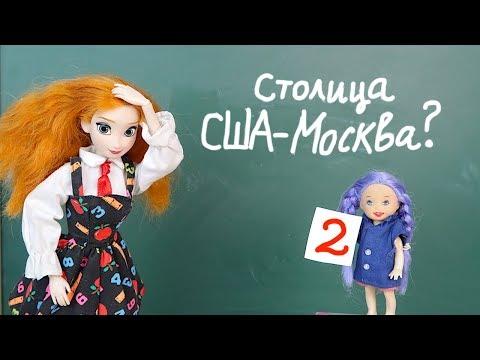 Я ГОТОВА К КОНТРОЛЬНОЙ! Мультик Куклы #Барби Игрушки для девочек Про Школу IkuklaTV