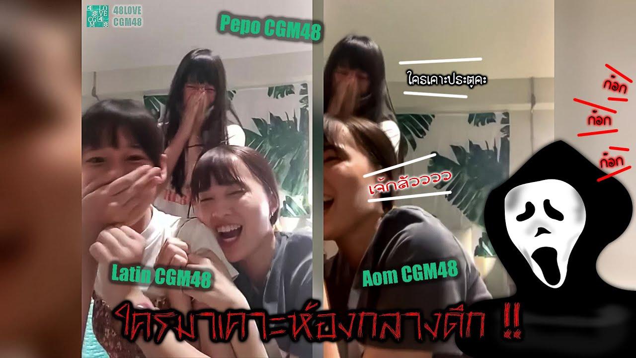 Aom Latin CGM48 ใครมาเคาะห้องกลางดึก !! [ 48LOVE CGM48 ]