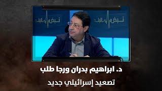 د. ابراهيم بدران ورجا طلب - تصعيد إسرائيلي جديد