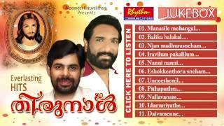 Christian Devotional Songs Malayalam | Thirunal | Malayalam Christian Songs Audio Jukebox