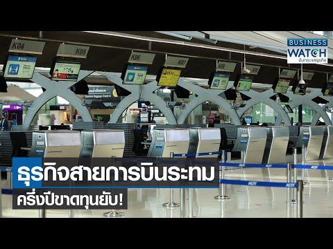 ธุรกิจสายการบินระทมครึ่งปีขาดทุนยับ! I BUSINESS WATCH I 05-09-2564