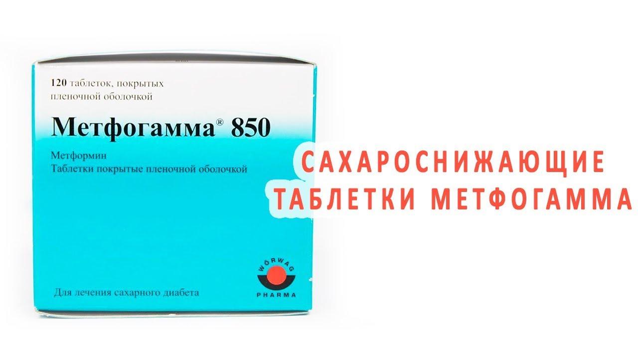 Сахаропонижающие таблетки Метфогамма | метформин для похудения противопоказания