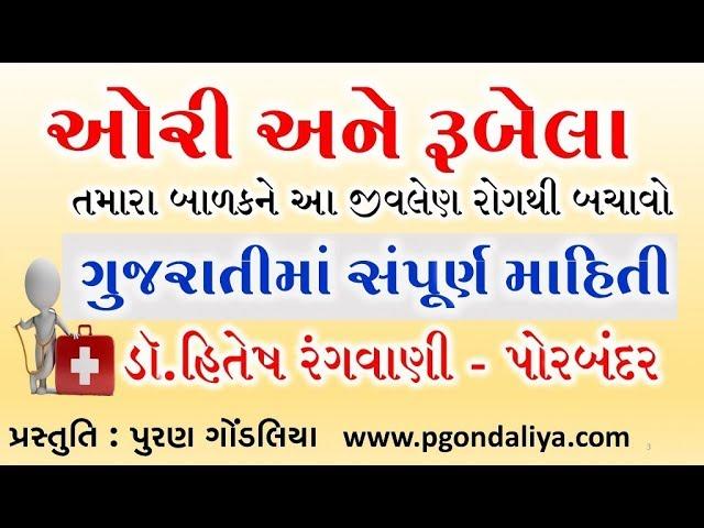 ??? ??? ?????? ?????? ???? ??????? ?????? | Measles-Rubella Vaccination in Gujarati | Ori -Rubela
