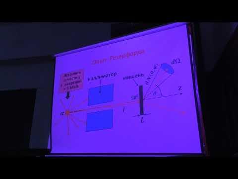 Капитонов И. М. - Физика атомного ядра и частиц - Открытие атомного ядра. Рассеяние Резерфорда