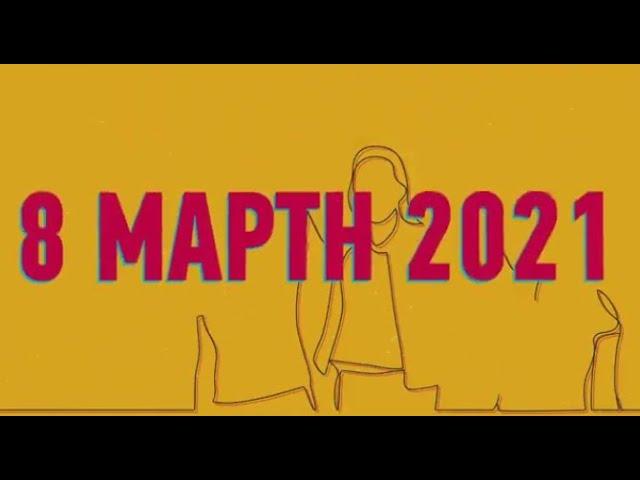 Spot για την 8 Μάρτη 2021