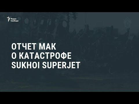 МАК возложил ответственность за катастрофу в Шереметьеве на экипаж / Новости