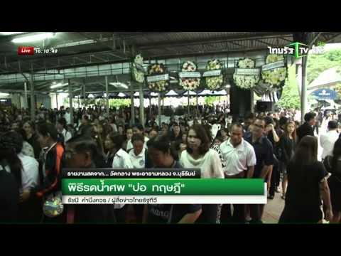 """พิธีรดน้ำศพ """"ปอ ทฤษฎี""""   19-01-58   ThairathTV  """