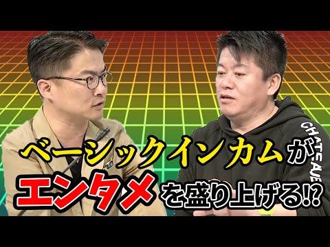 ベーシックインカム導入へ!?【乙武洋匡×堀江貴文】