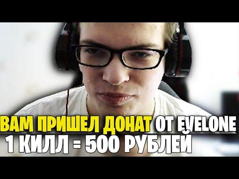 ДОНАТ ЗА СКИЛЛ - 500 РУБЛЕЙ ЗА 1 КИЛЛ /W ZARK