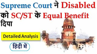 Supreme Court Verdict : Disabled are Entitled to Same Benefits of SC/ST Quota | Current Affairs 2020
