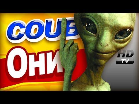 Смотри лучшее - Coub HD 15 - Party, Дети Зимбабве, Прыжок с 5 этажа, Инопланетяне