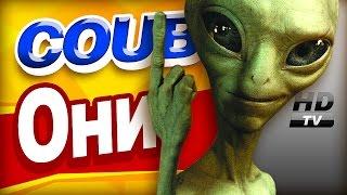 Смотри лучшее - Coub HD #15 - Party, Дети Зимбабве, Прыжок с 5 этажа, Инопланетяне