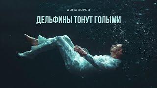 Смотреть клип Дима Корсо - Дельфины Тонут Голыми
