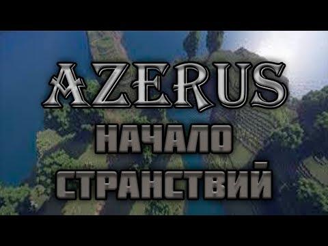 Azerus RPG | Начало странствий! #1