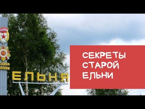 «Истории старой Ельни» - C Михаилом Ефимкиным