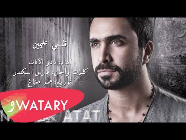 Nader Al Atat - Albi Aal Yamin / نادر الاتات - قلبي عاليمين
