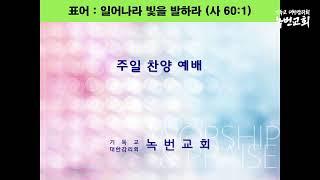 2021.07.25. 주일찬양예배 l 최후의 심판 (계…