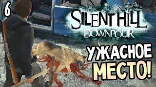 Silent Hill: Downpour ► Прохождение #6 ► УЖАСНОЕ МЕСТО