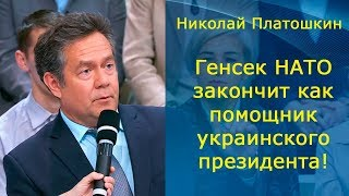 Николай Платошкин о будущей работе генерального секретаря НАТО