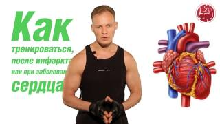 Как тренироваться после инфаркта или при заболевании сердца?