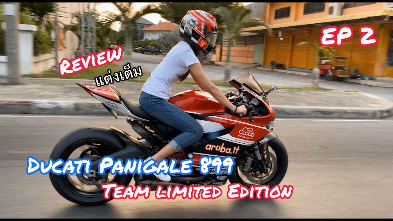รีวิว รถน้องแพร Ducati 899 WSBK มี10คันในประเทศไทย(Limited Edition)