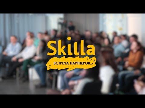Skilla Conf 2019 в Москве