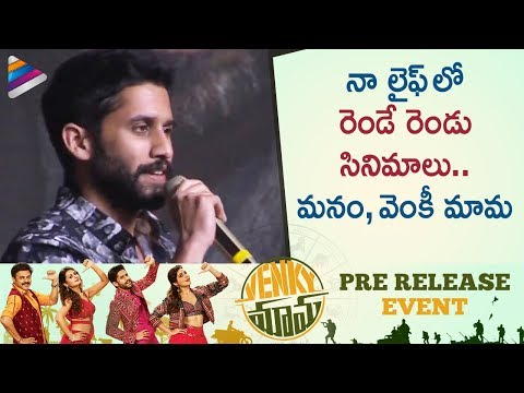naga-chaitanya-superb-speech-|-venky-mama-pre-release-event-|-venkatesh-|-raashi-khanna-|-payal