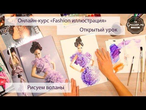 Уроки fashion иллюстрации