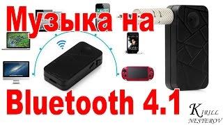 Bluetooth 4.1 приемник с хорошим звуком