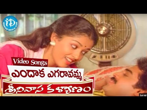Srinivasa Kalyanam Songs - Endaaka Egirevamma Video Song || Venkatesh, Bhanupriya || K V Mahadevan