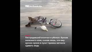 Абсурдное ДТП в Бердянске: пострадавший велосипедист сбежал с места происшествия