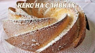 Кекс на сливках. Рецепт кекса на сливках.