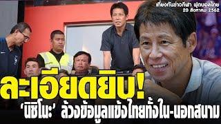 เที่ยงทันข่าวกีฬาบอลไทย ละเอียดยิบ! นิชิโนะ ล้วงข้อมูล,''โค้ชเตี้ย''เชื่อไทยสู้ได้,5 แข้งไทยได้ดี