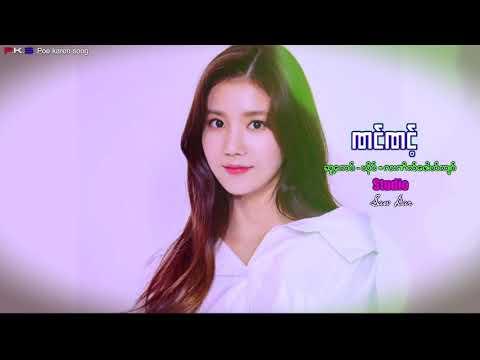 Download Karen Song 2020 Nan Nunt ; La Naike Poe Kyaw