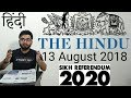 13 August 2018 The Hindu Newspaper Analysis in Hindi (हिंदी में) - News Articles for Current Affairs