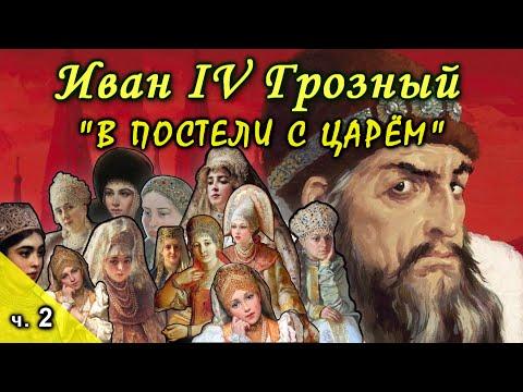 Иван Грозный: жёны первого русского царя и их судьба (часть II)