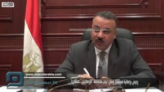 مصر العربية | رئيس برلمانية مستقبل وطن: يجب محاكمة