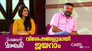 Special Chat With Jayaram and Athmiya | Marconi Mathai | Cast and Crew | Full Interview | Kaumudy TV